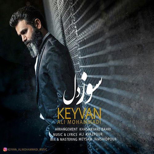 Keyvan Ali Mohammadi Soze Del