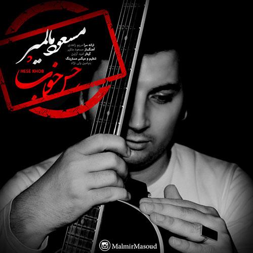 Masoud Malmir Hese Khob