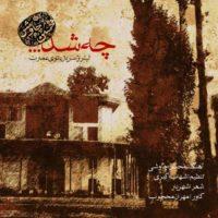دانلود آهنگ جدید محسن چاوشی به نام بانوی عمارت