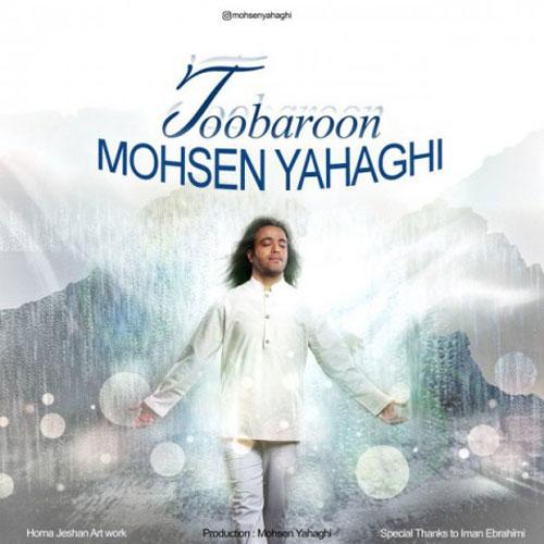 Mohsen Yahaghi Too Baroon