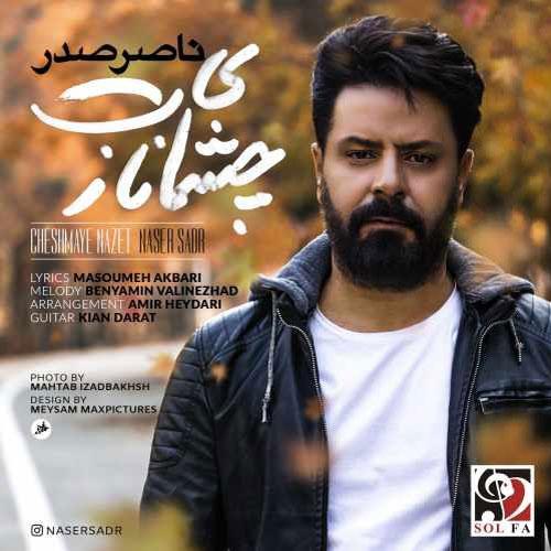 Naser Sadr Cheshmaye Nazet