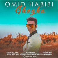 دانلود آهنگ جدید امید حبیبی به نام غوغا