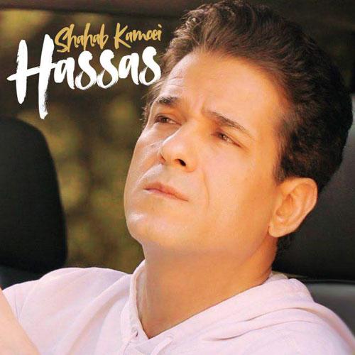 Shahab Kamoei Hassas