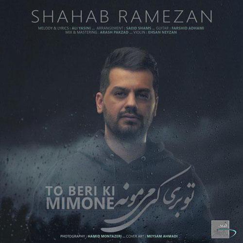 دانلود آهنگ جدید شهاب رمضان به نام تو بری کی میمونه