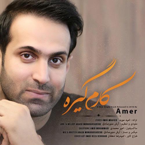 Amer Karam Gire