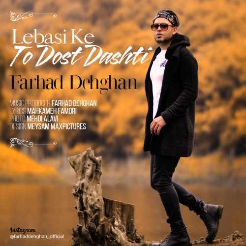 Farhad Dehghan Lebasi Ke To Dost Dari