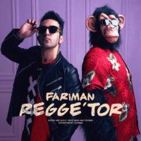 دانلود آهنگ جدید فریمن به نام Reggetor