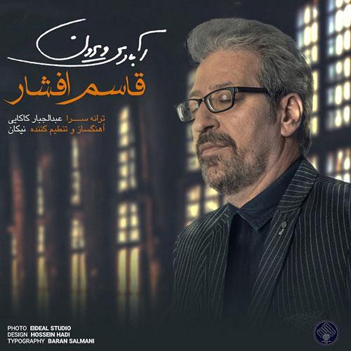 Ghasem Afshar Abadie Viroon