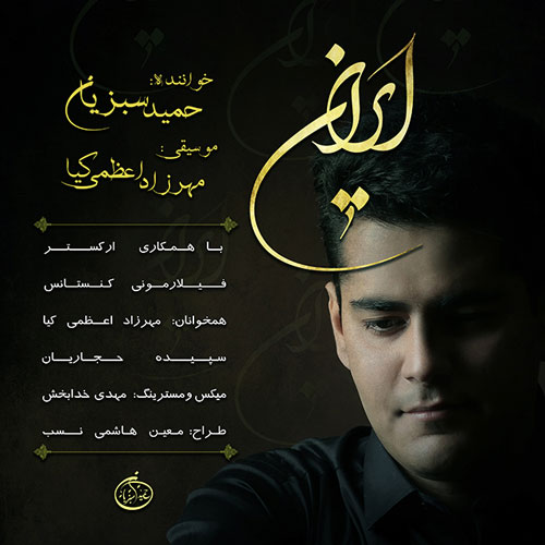 Hamid Sabzian Iran