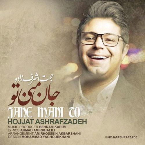 Hojat Ashrafzadeh Jane Mani To