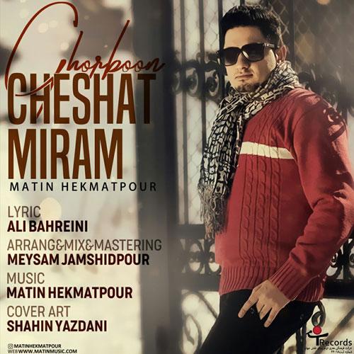 Matin Hekmatpour Ghorbboone Cheshmat Miram