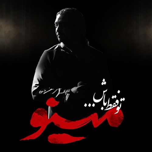 Mazyar Fallahi To Faghat Bash Video