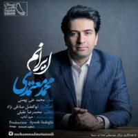 دانلود آهنگ جدید محمد معتمدی به نام ایرانم