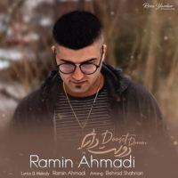 دانلود آهنگ جدید رامین احمدی به نام دوست دارم