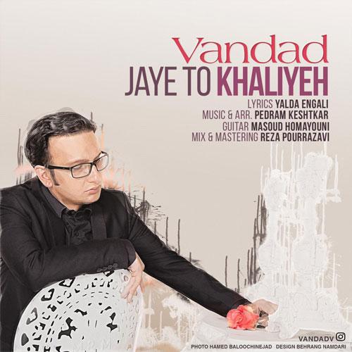 Vandad Jaye To Khaliyeh