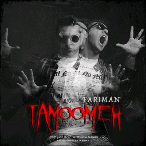 Fariman Tamoomeh
