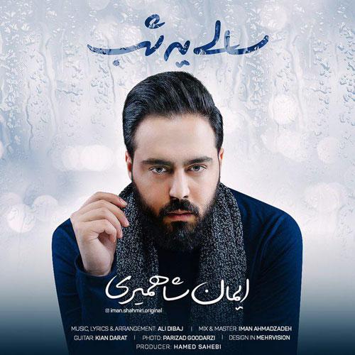 Iman Shahmiri Sali Ye Shab