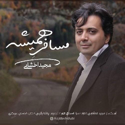 Majid Akhshabi Mosafere Hamishe