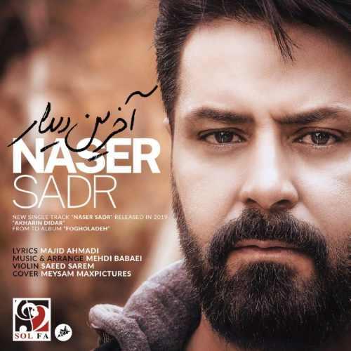 Naser Sadr Akharin Didar