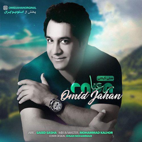 Omid Jahan Rana