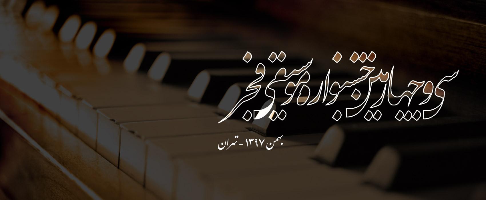 رونمایی از پوستر جشنواره موسیقی فجر