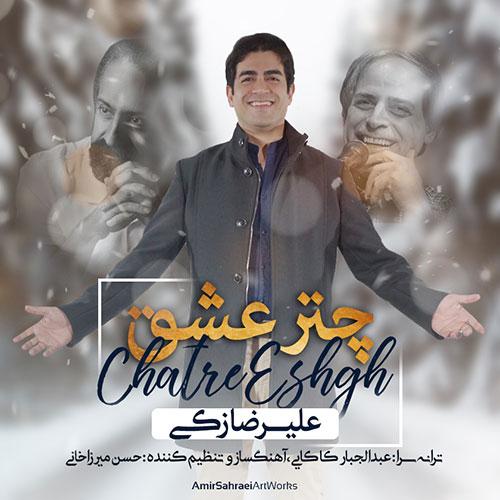 Alireza Zaki Chatre Eshgh