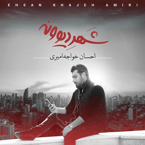 Ehsan Khajeh Amiri Shahre Divoone Video