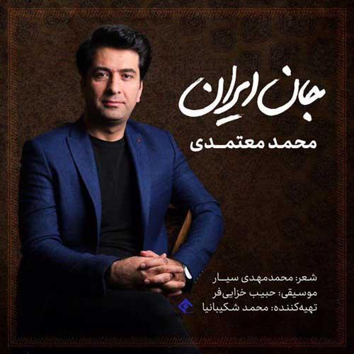 Mohammad Motamedi Jane Iran