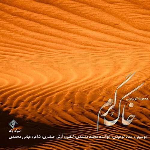 Mohammad Motamedi Khake Garm