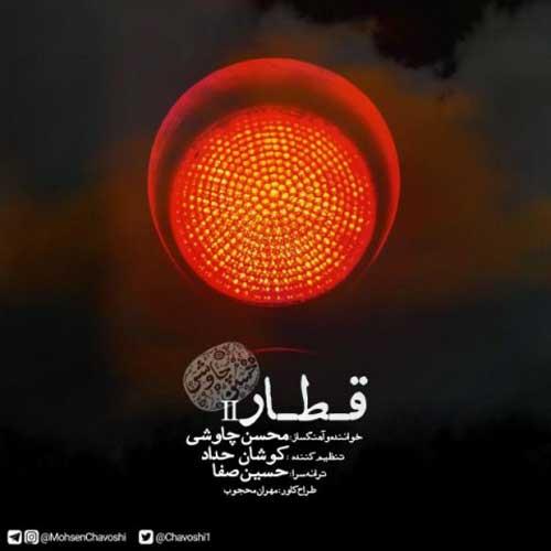 Mohsen Chavoshi Ghatar Remix