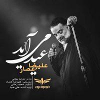 دانلود آهنگ جدید علیرضا عصار به نام عید می آید