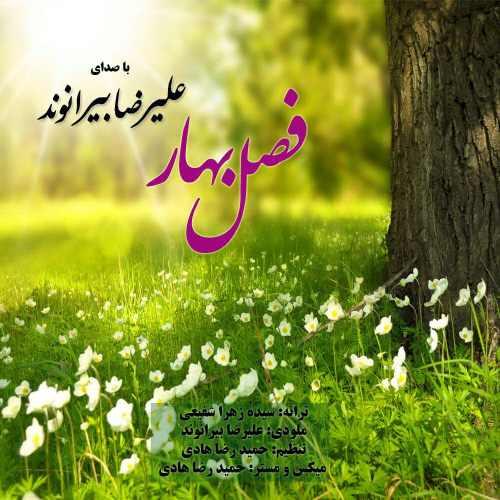 Alireza Beiranvand Fasle Bahar