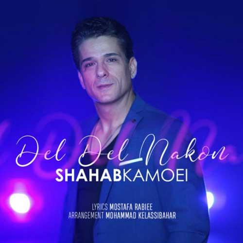 Shahab Kamoei Del Del Nakon