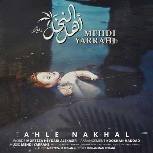 Mehdi Yarrahi Ahle Nakhal