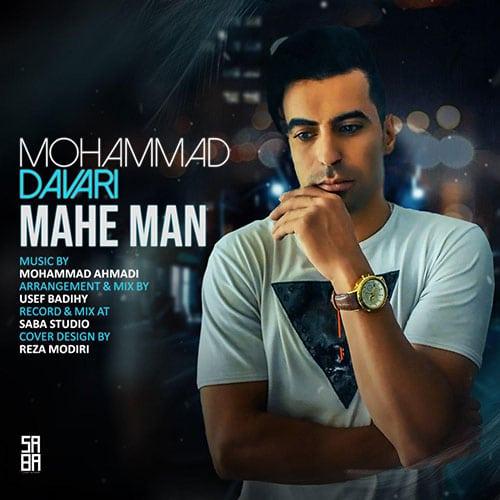 Mohammad Davari Mahe Man