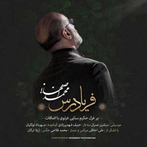 Mohammad Esfahani Faryad Ras