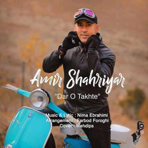 Amir Shahriyar Dar O Takhte