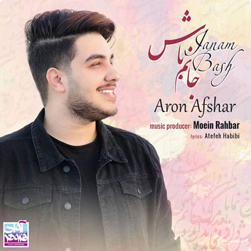 Aron Afshar Janam Bash