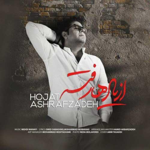 Hojat Ashrafzadeh Az Yadha Rafteh