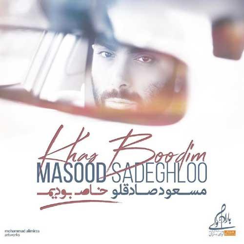 Masoud Sadeghloo Khas Boodim