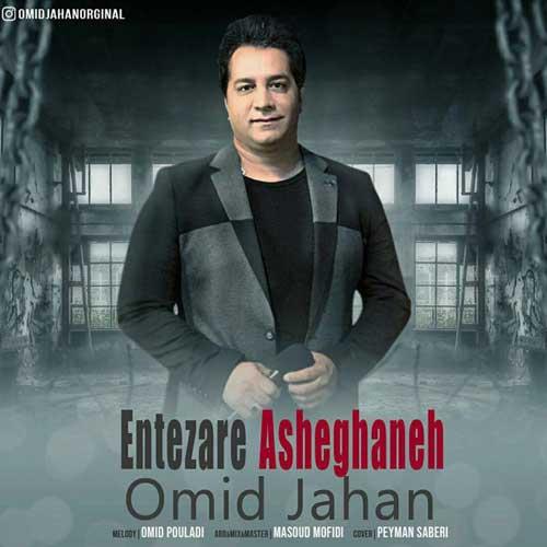 Omid Jahan Entezare Asheghaneh