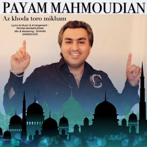 Payam Mahmoudian Az Khoda Toro Mikham
