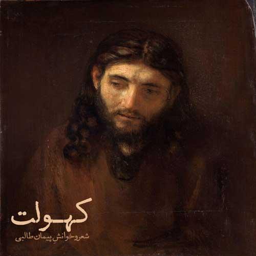 Peyman Talebi Kohoulat