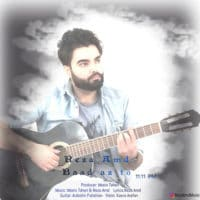 دانلود آهنگ جدیدرضا احمدی به نام بعد از تو