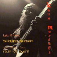 دانلود آهنگ جدید شهاب شریفی فر به نام خون مردگی