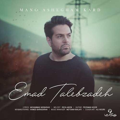 Emad Talebzadeh Mano Ashegham Kard