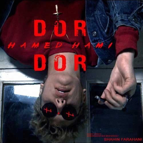 Hamed Hami Dor Dor
