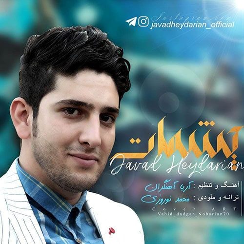 Javad Heydarian Cheshmat