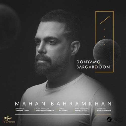 Mahan Bahram Khan Donyamo Bargardon