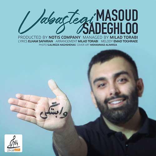 Masoud Sadeghloo Vabastegi